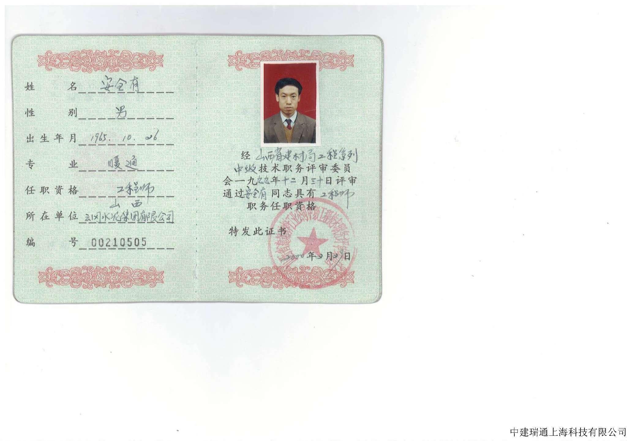 【上海2017年暖通工程师准考证打印入口】图片